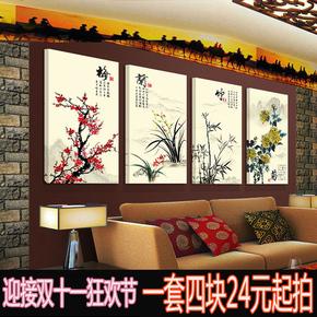 中式客厅装饰画梅兰竹菊挂画沙发背景墙壁画办公室书房四联无框画