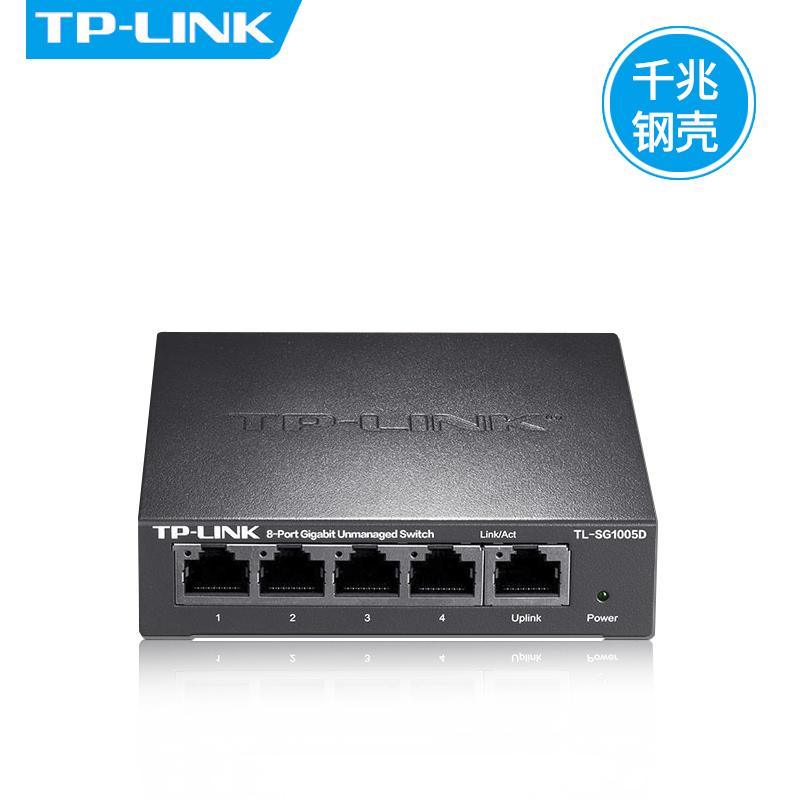 tplink5口千兆交换机五口小型家用电脑宽带网线分线器以太网8 16  24网络交换机