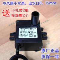 Air conditioning fan submersible pump Lizhou AP-600E 8W 220V cold fan / air cooler pump