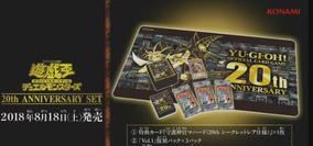 广州童梦正版日文游戏王20周年纪念组合套装守护神官20SER预售