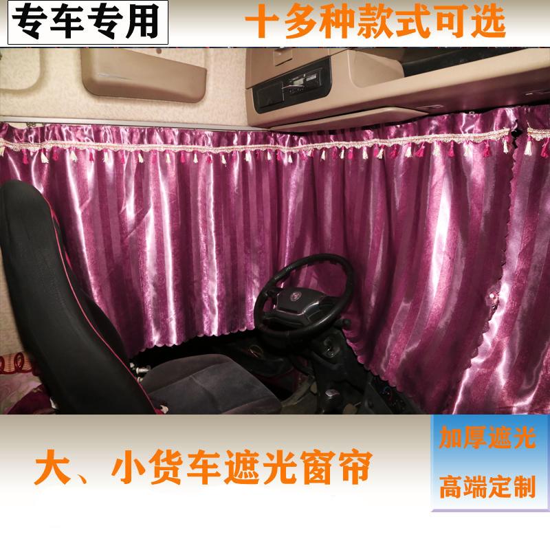 陕汽德龙X3000F3000新M3000专用货车窗帘卧铺帘后窗帘遮光防晒帘