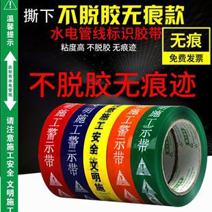 修工地无痕水电管线走向标识警示胶带安全保护标示贴不脱胶