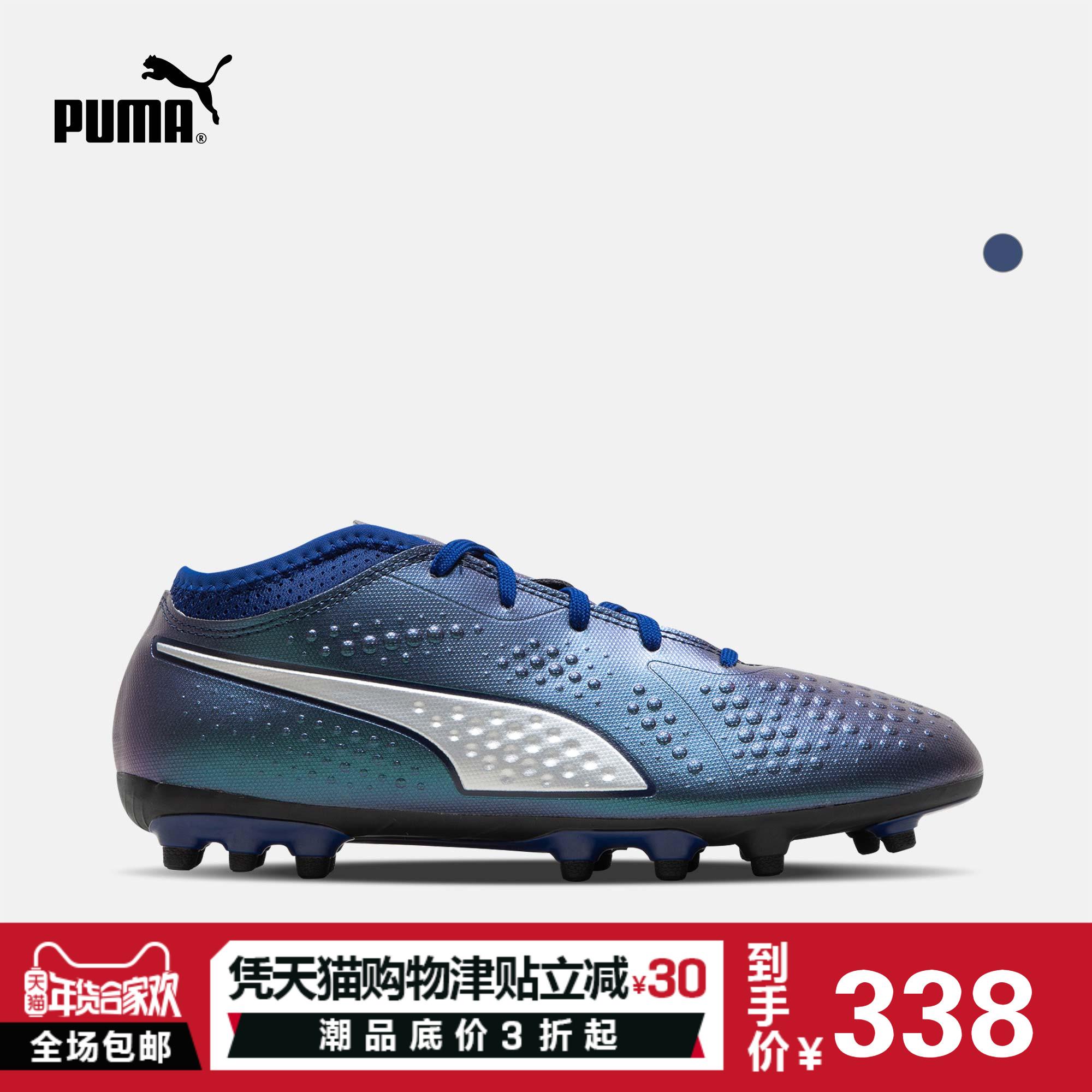 PUMA彪马官方 青少年足球鞋 PUMA ONE 4 Syn AG 104780
