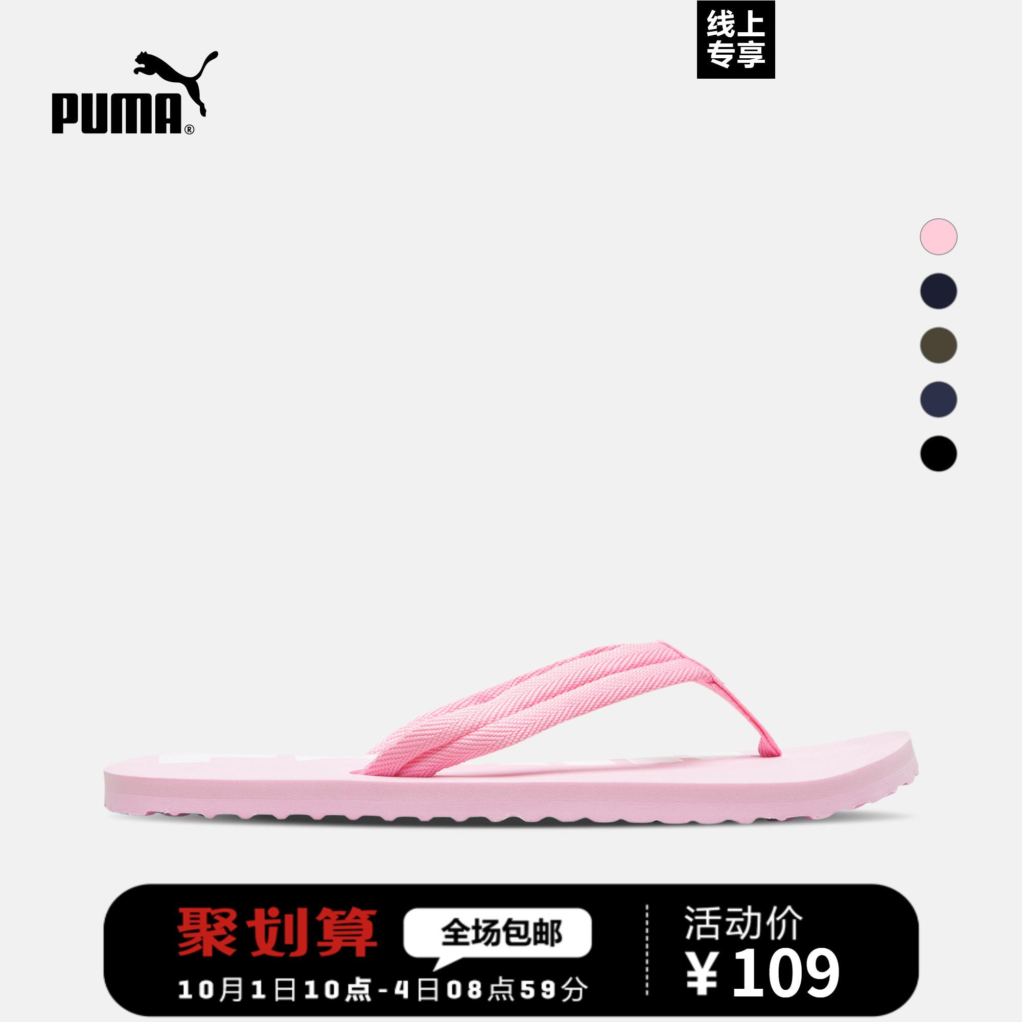 PUMA凉鞋