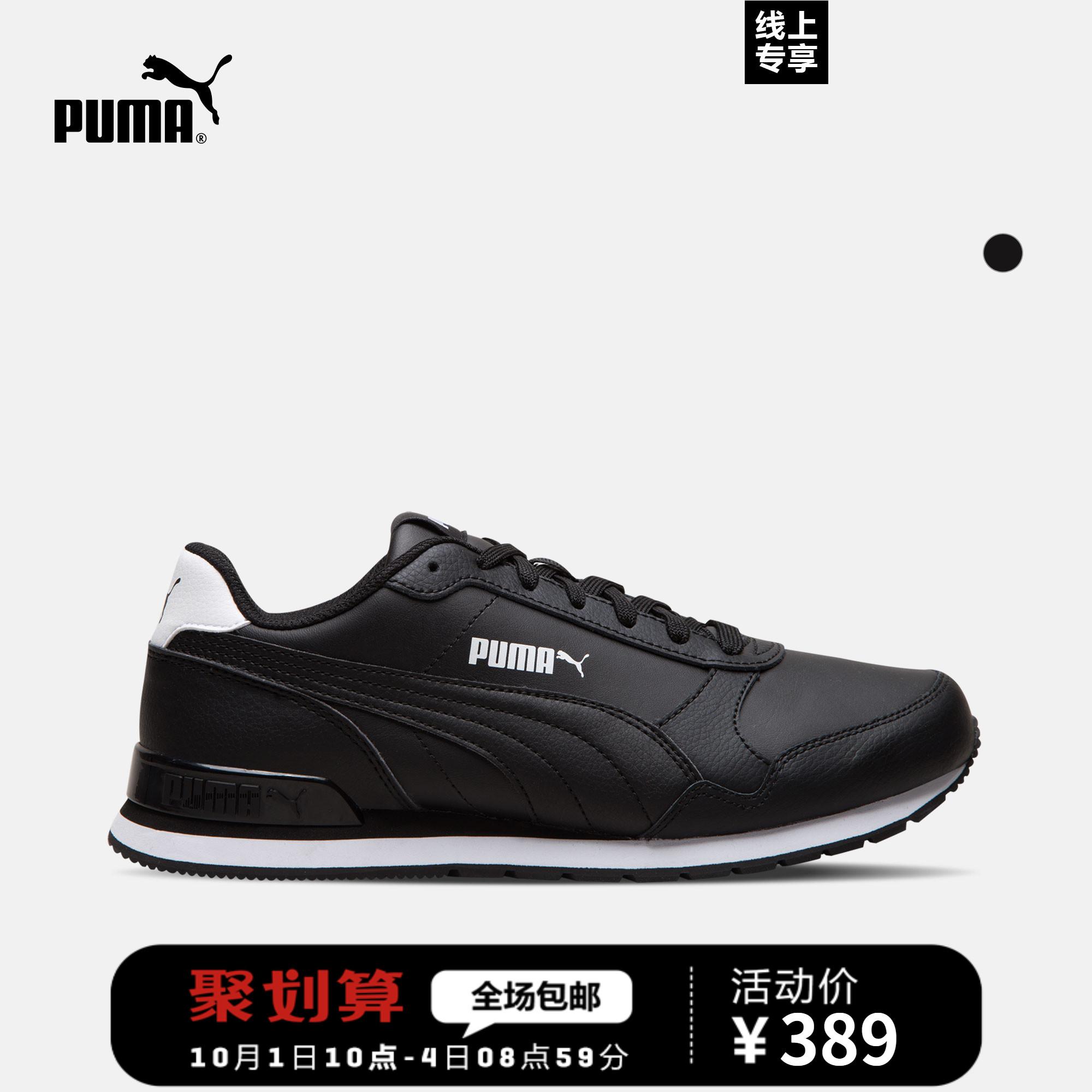 PUMA彪马官方 男女同款休闲鞋 ST Runner V2 Full 365277