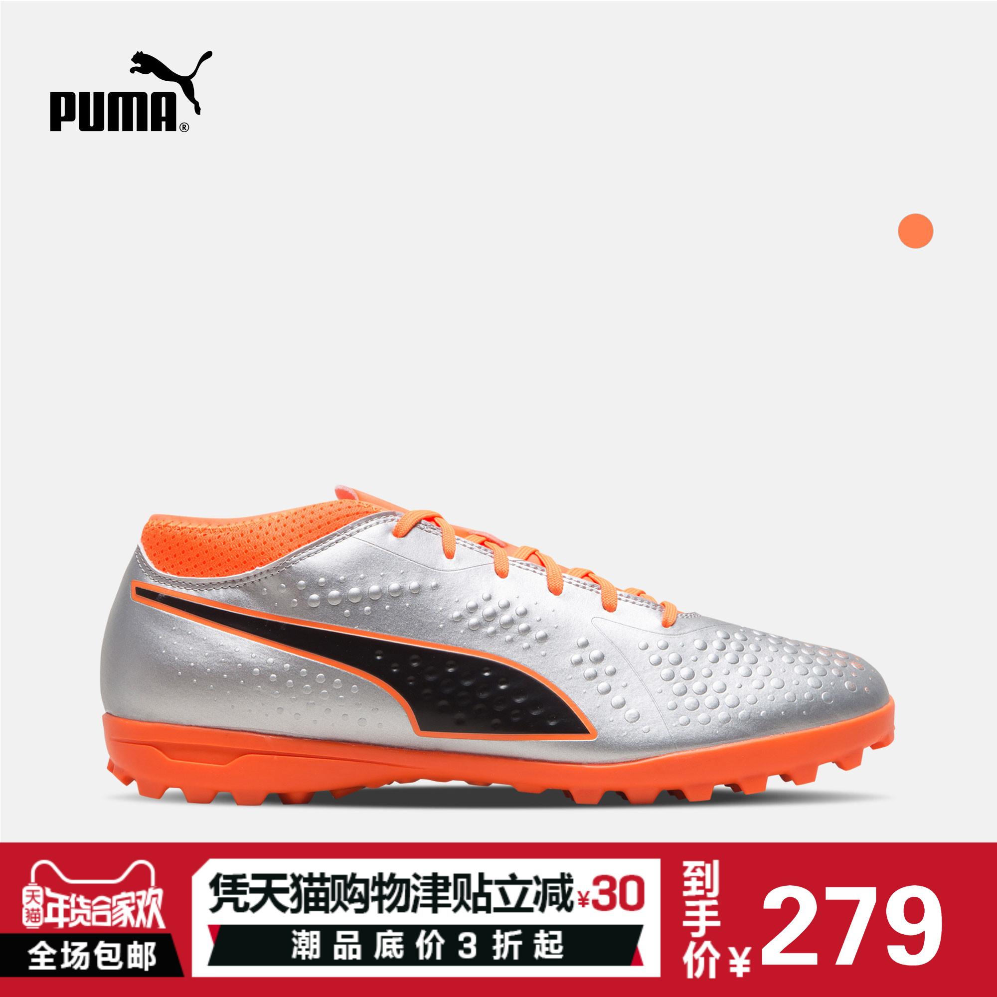 PUMA彪马官方 男子足球鞋 PUMA ONE 4 Syn TT 104751