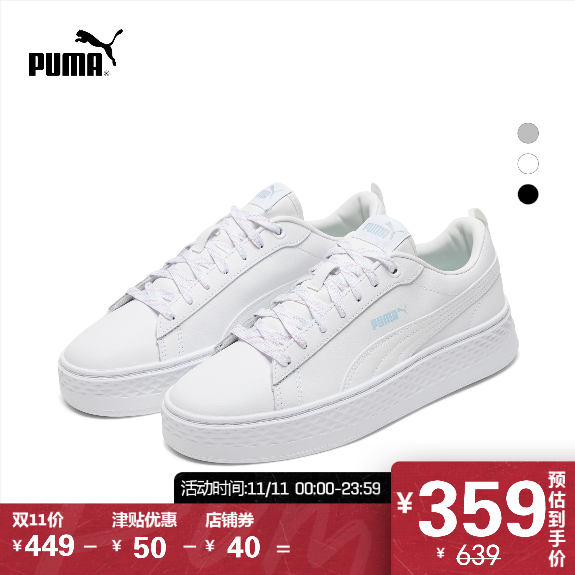 PUMA彪馬官方正品 新款女子經典復古休閑鞋 SMASH 369833