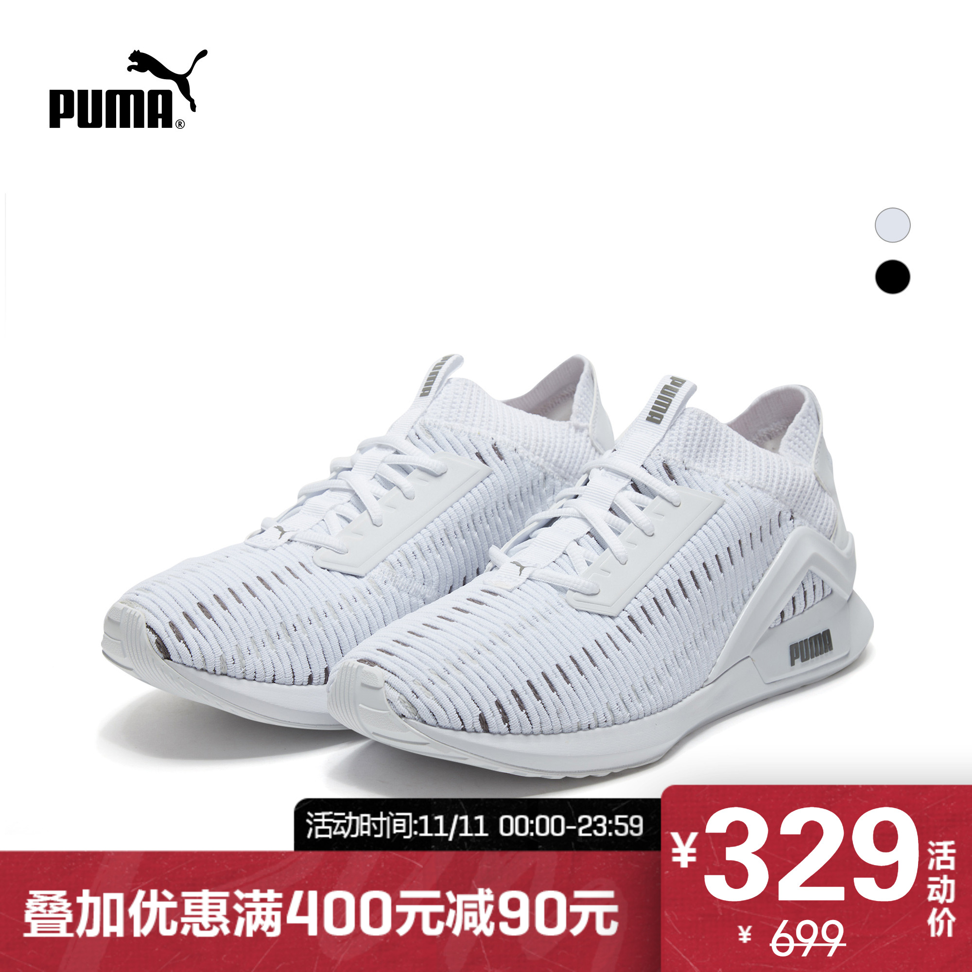 PUMA彪马官方正品  男子缓震跑步鞋ROGUE CORDED 192479