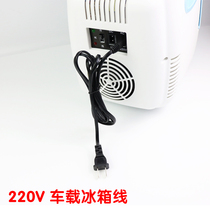 Cong Bao Mei solid car refrigerator car Home Mini small refrigerator portable hot and cold box fishing refrigerator 220V power cord