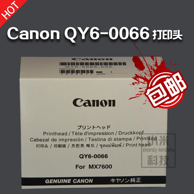 全新佳能原装QY6-0066打印头MX7600喷墨iX7000打印机喷头