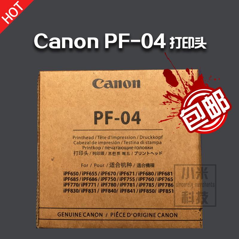 全新原装佳能PF-04喷头iPF750/755/760/765/781/786打印头