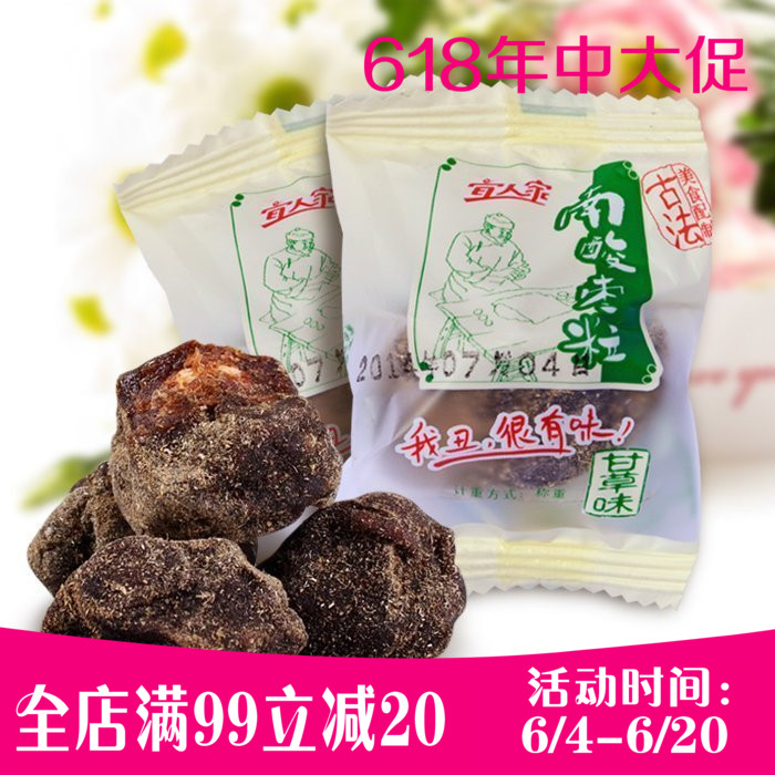 江西特产宜人家南酸枣粒500g甘草酸枣糕休闲零食
