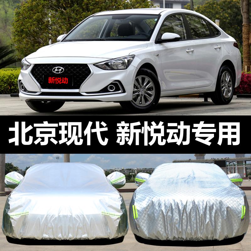 北京现代新悦动汽车车衣 防晒防雨雪防尘防霜冻盖布车罩车套外套