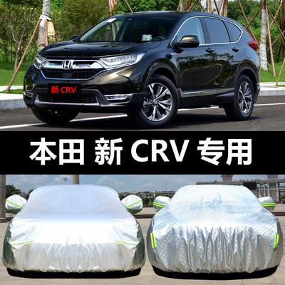 东风本田新CRV专用汽车车衣 防晒防雨防尘防霜冻隔热盖布车罩车套