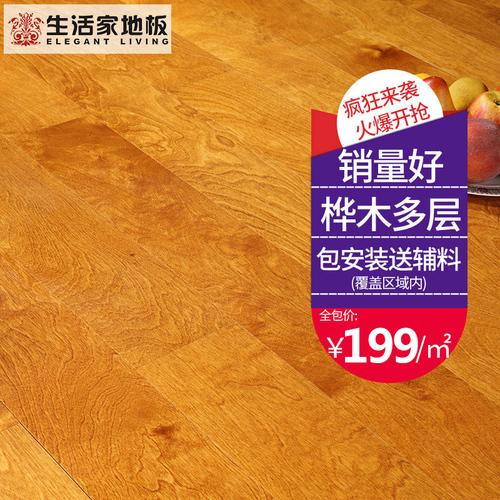 生活家巴洛克 实木复合地板15mm厚仿古耐磨多层桦木地板 黄金贵族