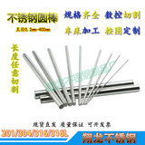 304,316 quality stainless steel round solid light black solid rod rod rod straight spring wire zero Qiejia