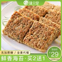 海苔咸全燕麦代餐干粮压缩饼干卡脂肪热量早餐孕妇健康低0零食品