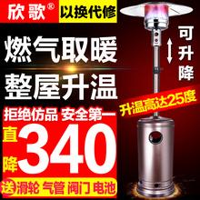 欣歌燃气取暖器家用伞形液化气取暖炉商用天然气烤火炉煤气室内用