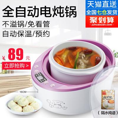 天际隔水炖电炖盅电炖锅迷你宝宝煮粥煲汤锅全自动陶瓷小燕窝bb煲