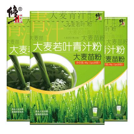 【3盒装】修正大麦若叶青汁粉大麦苗粉膳食纤维营养代餐粉酵素