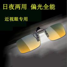 近视眼开车用太阳镜男日夜两用偏光镜夹片夹遮近视眼镜上墨镜女