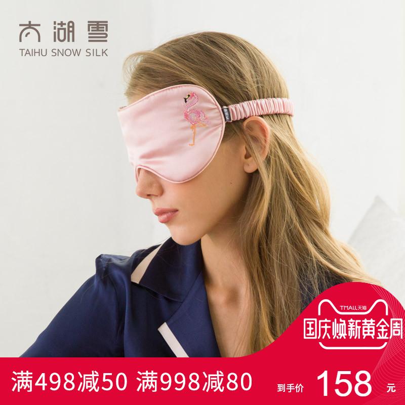 新款遮光眼罩