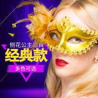 Children's Day Halloween Mask Female Children's Masquerade Princess Sexy Half Face Sex Masked Adult Party Dress Up