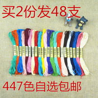 Cross stitch line cross stitch patch wiring insoles embroidery manual line 16 447 color optional cotton line