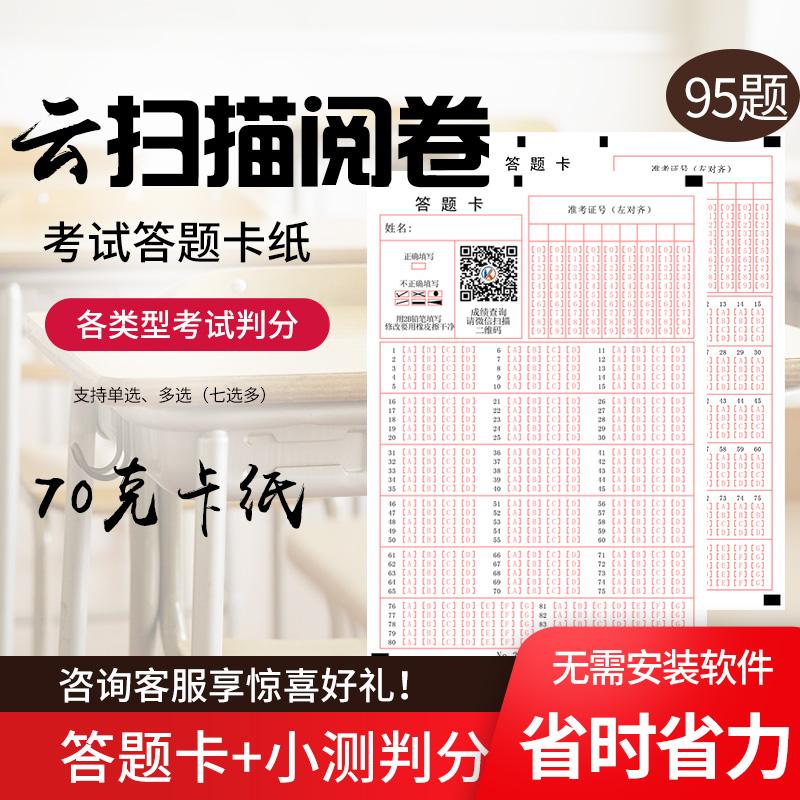 云阅卷小测考试答题卡阅卷识别95题70克纸张智能网上阅卷扫描系统