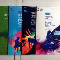 The new edition of the King's piano examination grade four teaching materials a total of four works + scale + sight + listening Chinese version