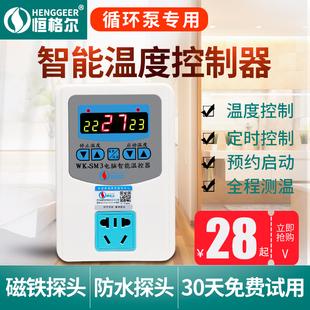 恒格尔智能地暖温控器可调数显温度控制器电子温控开关插座定时器