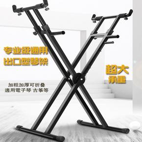 双管X型电子琴架子61键88键电钢支架通用合成器可折叠升降古筝架
