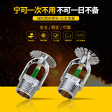 Western union fire sprinkler head 93-degree high temperature spray/upper spray/pendent type sprinkler head/fire all copper sprinkler head