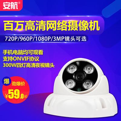 200万高清半球网络摄像头720p/1080P 数字监控手机远程ipcamera今日特惠