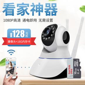 家用室内无线摄像头wifi网络高清夜视智能云台手机远程家庭监控