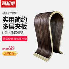 (現貨)德國設計頭戴式耳機胡桃木U型木質耳機架展示架子支架