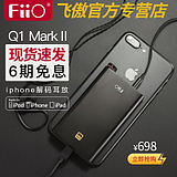 FiiO/ fly proud FQ1222 Q1MarkII hard solution DSD Apple HIFI amp q1 second generation headphone amplifier