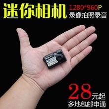 高清1280960P微型摄像机迷你相机最小记录仪免接线插卡录像机
