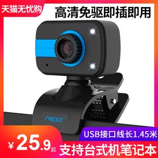 摩胜Q18免驱摄像头电脑台式高清带麦克风笔记本台式机家用视频头
