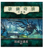 Mysterious Island Board Game Genuine Board Game 诡镇奇谈魔镇惊魂LCG Card Basic Pack Chinese