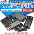 9v电池电池盒