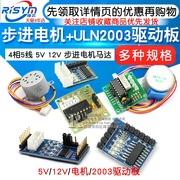 步进电机28BYJ4+ULN2003驱动板4相5线 5V12V步进电机减速电机模块