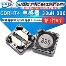 330 贴片功率电感 电感器 5个 屏蔽电感 CDRH74R 4MM 33uH图片