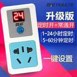 Smart charging timer mobile phone anti-overcharge drum home countdown power supply protector switch energy saving socket