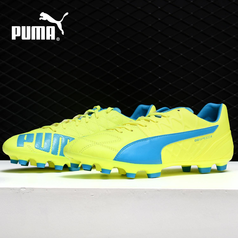 Puma/彪马正品 evoSPEED 3.4 AG牛皮人草男子足球鞋 103268-04