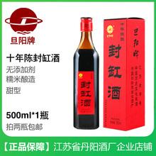 旦阳牌十年陈浓稠封缸酒500mlX1甜型糯米黄酒丹阳特产拍两瓶包邮