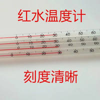 Red water mercury alcohol glass rod thermometer 0-50/100/200 Agricultural industrial breeding thermometer