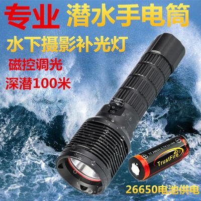 专业潜水强光手电筒26650可充电L2水下补光灯防水5000多功能超亮