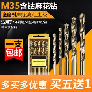麻花钻M35含钴转头钻头套装 不锈钢专用钻金属钻铁合金直柄1 10mm