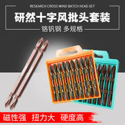 Electric screwdriver long batch head set cross hex wind batch head strong magnetic hand drill high strength